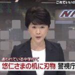衝撃!悠仁さまの机に刃物2本警視庁が捜査 週刊誌、ネットでの秋篠宮家批判の影響か?