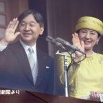 新天皇即位一般参賀 新皇后雅子さまは黄色いドレス 各宮家の画像と動画