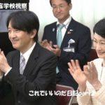 秋篠宮ご夫妻、皇嗣として初の地方公務 第30回全国「みどりの愛護」式典出席で鳥取県へ