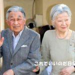 上皇上皇后陛下演奏会鑑賞 引っ越し作業が進まないワケ *信子さま香川県訪問