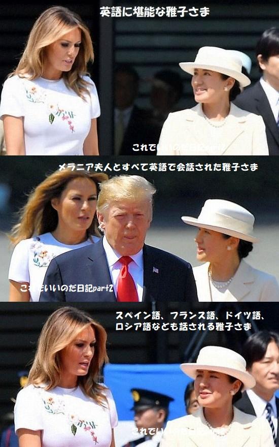 ヶ国 話せる 語 何 様 雅子