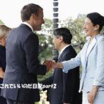 天皇皇后クロン仏大統領夫妻と会見通訳無しで挨拶  眞子さま、佳子さまらを交えて昼食会 動画を追加
