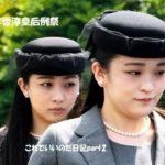冗談じゃない、あきらめるのは早い 眞子さまと小室圭さんの結婚には断固大反対 東スポwebを読んで