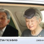 上皇夫妻 京都から帰京翌日またテニスクラブ訪問 優雅な老後仙洞仮御所への引っ越し完了はいつになるやら