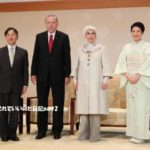 天皇皇后両陛下トルコのエルドアン大統領夫妻と会見 雅子さま珍しく着物です