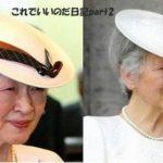 11月の大嘗祭に向け大嘗宮地鎮祭9億5700万円で落札*その他美智子さま帽子コレクション 雅子さまの公務