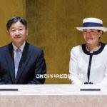 天皇皇后両陛下国際シンポ開会式にご臨席 雅子さま4週間振りにお出まし*秋篠宮ご夫妻3泊4日の公務を終え帰京