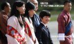 悠仁さまブータンに到着 既に天皇オーラーが漂ってます!秋篠宮殿下と合流王族らの歓迎を受ける 動画追加