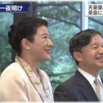 天皇皇后即位礼の儀に参列の王族など招き茶会、上皇夫妻も出席*眞子さま誕生日 守谷絢子さん、千家典子さん