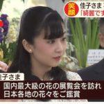 佳子さま、信子さまと久子さまは一緒に花の展覧会を鑑賞・1月26日日本馬術連盟表彰式で着られた華子さまのお着物など