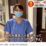秋篠宮ご一家の手作りガウン 病院で使用開始 全国ニュースで放送されました