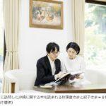 紀子さま54歳 誕生日回答文書 注目の眞子さまの結婚問題について