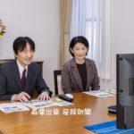 秋篠宮ご夫妻 全国「みどりの愛護」のつどいでオンラインで交流・小室佳代さんの近況