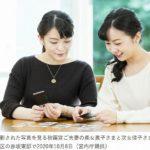 眞子さま29歳の誕生日 小室圭さんとの結婚について早く発表してください