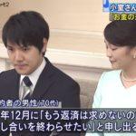 眞子さんのお気持ち文書がきっかけ 佳代さんの元婚約者お金の返済求めない 理不尽