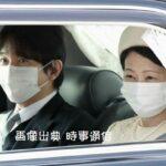 秋篠宮皇嗣ご夫妻 特別扱いされたくない、宮内庁と官邸との関係も悪く。