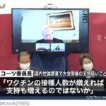 小室圭氏ロースクール卒業決定*IOC、緊急事態宣言下でも東京五輪は開催