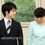 小室圭さんと眞子さま、もし破談なら慰謝料7億の前例も。メーガンのようになるかもの小室圭さん