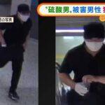 硫酸男沖縄県で逮捕される、デルタ株の脅威で町内会の行事は中止