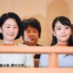 眞子さん10月に結婚届け 宮邸離れ、渡米の準備*紀子さまの悲しみ悩み涙されたことも