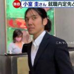 マスク無しの小室圭さんの映像*NYの法律事務所にすでに就職している