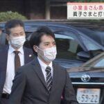 小室圭さん  赤坂御用地2回目の訪問 会見の打ち合わせか *雑談 町内会